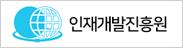 교육법인인재개발진흥원