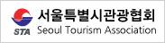 서울시관광협회