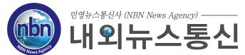 내외뉴스통신